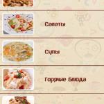 02_chilli_vubor-kategoriy